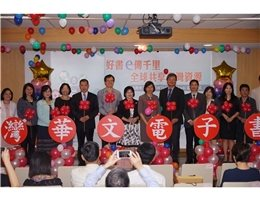 Taiwan eBook Goes Live Online