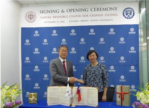 國圖與延世大學合作設立韓國第一個臺灣漢學資源中心
