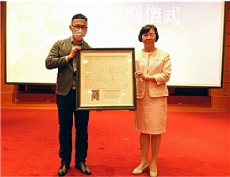 Chengdingtang Ancient Books and Manuscript Symposium and Manuscript Donation Ceremony
