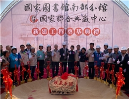 Construction of Southern Branch of the National Central Library and National Repository Library Hits New Milestone