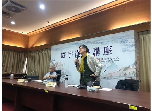 寰宇漢學講座邀請黑田明伸教授演講