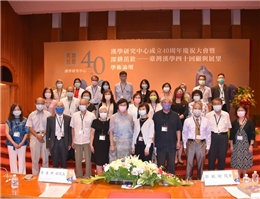 Cultivation and Growth: Retrospect and Prospect of 40 Years of Chinese Studies in Taiwan Academic Forum Comes to a Wonderful End