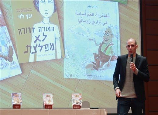 以色列人氣童書作家Yannets Levi(亞納茲・利維)國圖開講