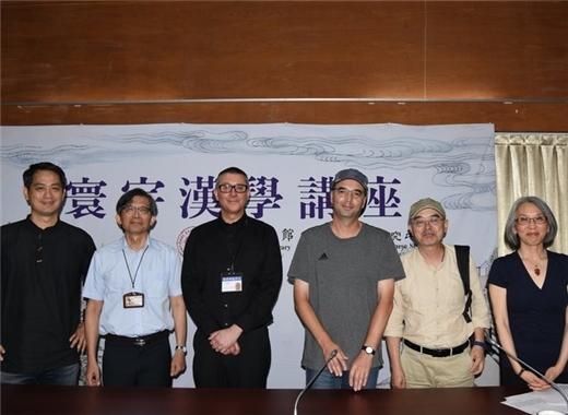 寰宇漢學講座邀請曠斯凡教授、張宏凱教授演講