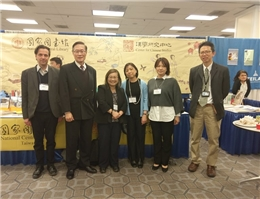The NCL Attends the 2018 Annual Conference of the Association for Asia Studies