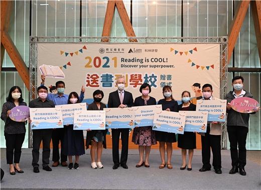 攜手書香傳愛:國家圖書館與 Lam Research 科林研發合辦「2021 送書到學校贈書儀式」