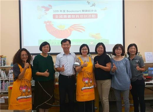 「109年Bookstart閱讀起步走全國圖書館培訓活動」於臺東熱烈登場