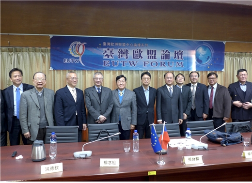 2019年第1次臺灣歐盟論壇於1月18日在國圖舉辦