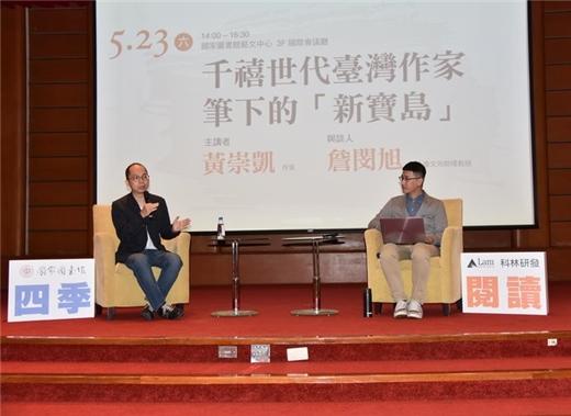 夏季閱讀:黃崇凱、詹閔旭  對談千禧世代臺灣作家筆下的「新寶島」