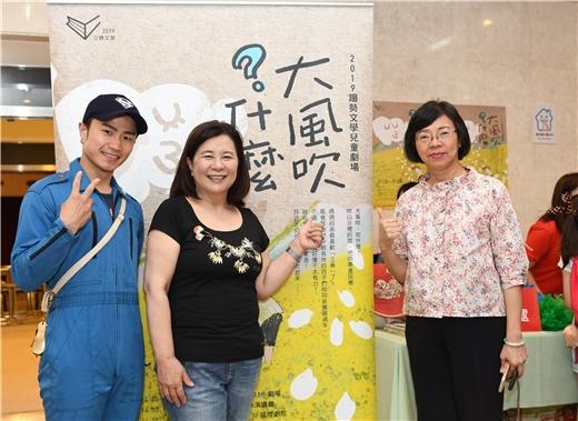 「2019趨勢文學兒童劇場─大風吹什麼」臺北場活動圓滿順利