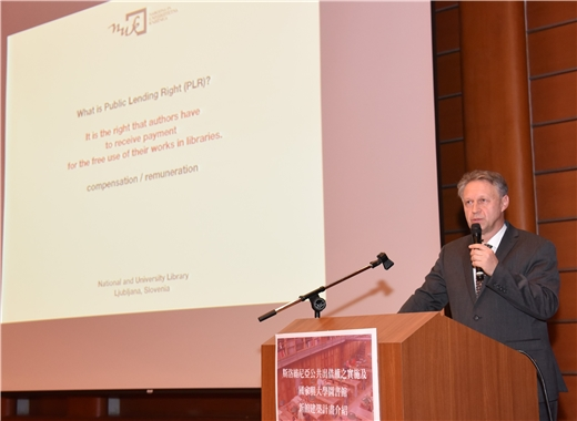 斯洛維尼亞國家圖書館館長Mr. Viljem Leban應邀來臺並於國圖專題演講