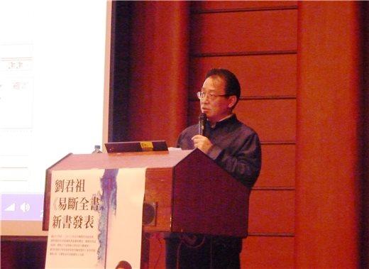 易學大師劉君祖與國家圖書館讀者分享易經之奧妙與玄秘