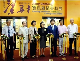 """The Exhibition on""""Dan-fong Liang: Paintings of Formosa the Prosperous Island"""" held at the NCL"""