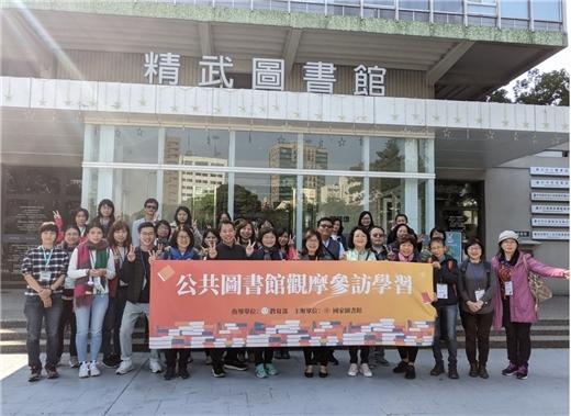 公共圖書館觀摩參訪學習活動中區場次 前進臺中市立圖書館
