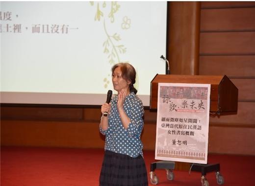 夏季閱讀講座──董恕明教授蒞館演講