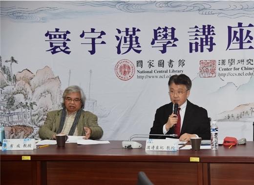 「寰宇漢學講座」邀請渡邊直紀教授演講