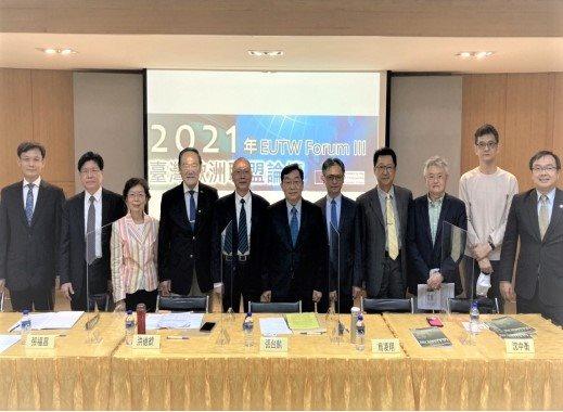 2021年第3次臺灣歐盟論壇在國圖舉辦(10月22日)