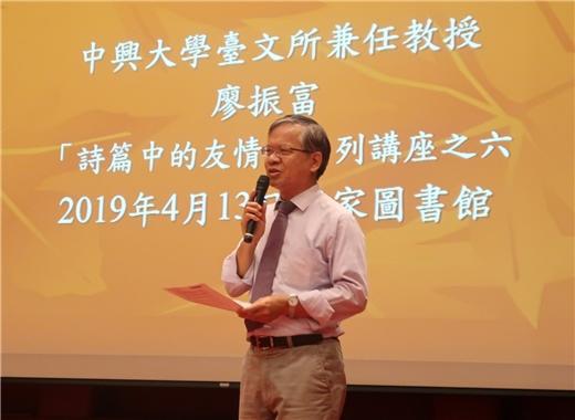 滄桑如夢憶群英——廖振富教授主講櫟社詩人的「臺灣心」與「師友情」
