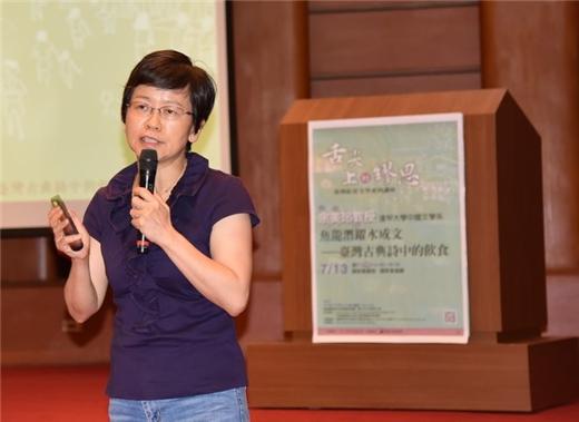 夏季閱讀講座──余美玲教授主講「魚龍潛躍水成文:臺灣古典詩中的飲食」