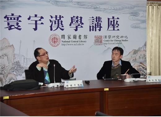 「寰宇漢學講座」邀請鍾健平教授演講