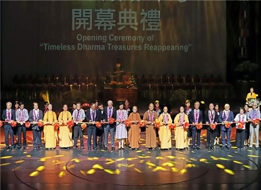佛典雲集,與法相會─ 「穿越時空 法寶再現─佛經寫本與刻本特展」開幕典禮