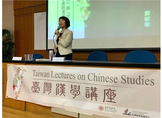 臺灣漢學講座邀請中央研究院鄭毓瑜院士於馬來西亞馬來亞大學演講