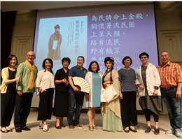 """The NCL and Trend Education Foundation Co-Host a Lecture Series: """"How Did Su Dongpo Calm the Storm?"""""""