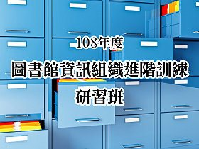 108年度圖書館資訊組織進階訓練