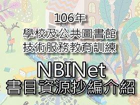 106年學校及公共圖書館技術服務教育訓練:NBINet書目資源抄編介紹