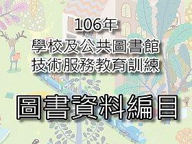 106年學校及公共圖書館技術服務教育訓練:圖書資料編目