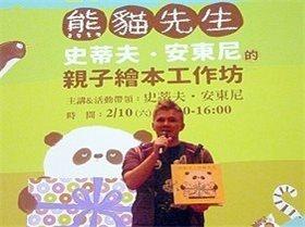 歡迎光臨 熊貓先生!史蒂夫.安東尼繪本創作分享會