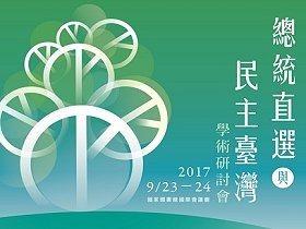 總統直選與民主臺灣學術研討會