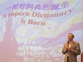 一部好詞典的誕生