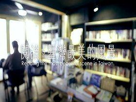 閱讀‧臺灣最美的風景