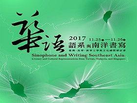 「華語語系與南洋書寫: 臺灣、馬華、新華文學與文化國際研討會」精彩影音已全部上線,歡迎觀賞。