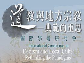 道教與地方宗教的競合關係
