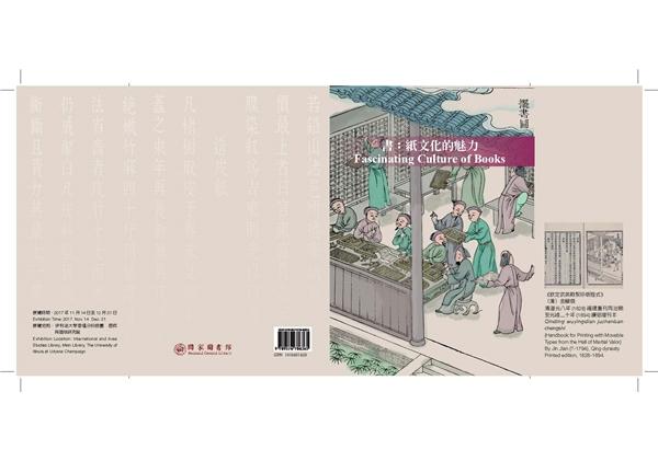 書:紙文化的魅力
