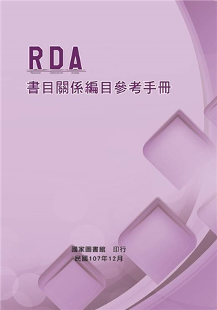RDA書目關係編目參考手冊