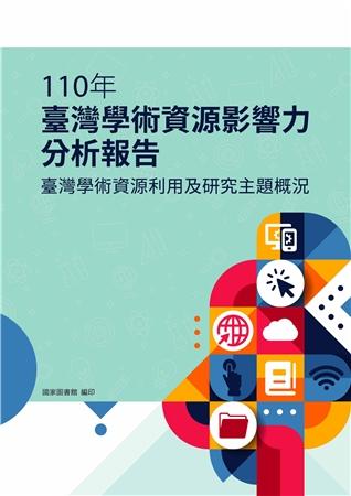 110年臺灣學術資源影響力分析報告