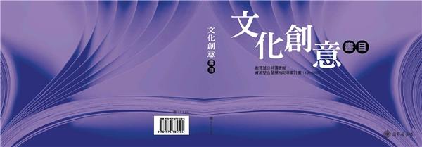 文化創意書目 : 教育部公共圖書館資源整合發展補助專案計畫(102-105年)