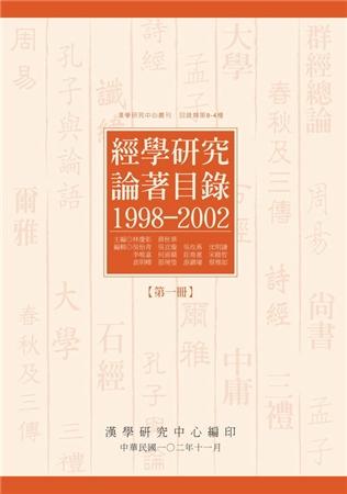 經學研究論著目錄. 1998-2002