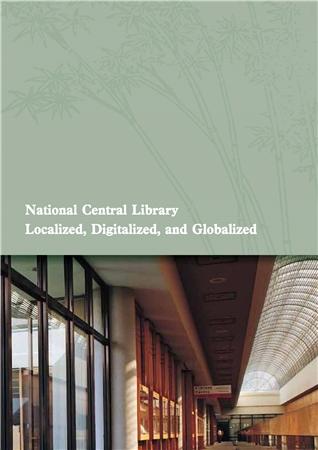 本土化、數位化與全球化的國家圖書館(英文版)