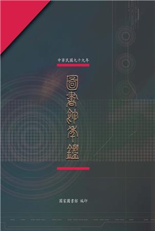 中華民國九十九年圖書館年鑑