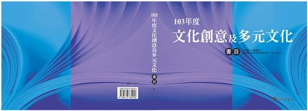 103年度文化創意及多元文化書目 : 教育部公共圖書館資源整合發展補助專案計畫(102-105年)