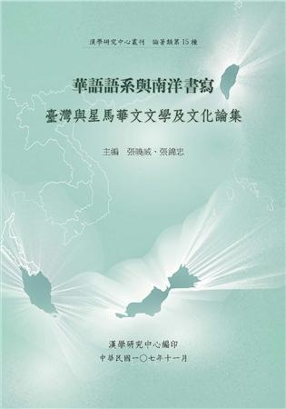 華語語系與南洋書寫:臺灣與星馬華文文學及文化論集