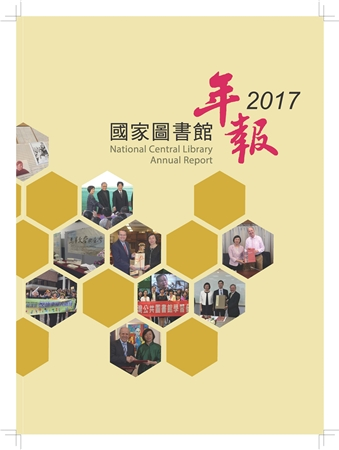 國家圖書館年報2017(National Central Library 2017)