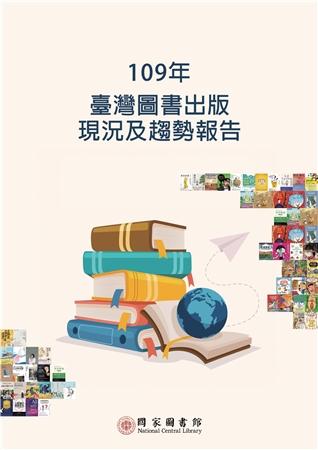 109年臺灣圖書出版現況及趨勢報告