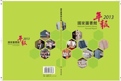 國家圖書館年報2013(National Central Library 2013)