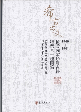 希古右文 : 1940-1941搶救國家珍貴古籍特選八十種圖錄