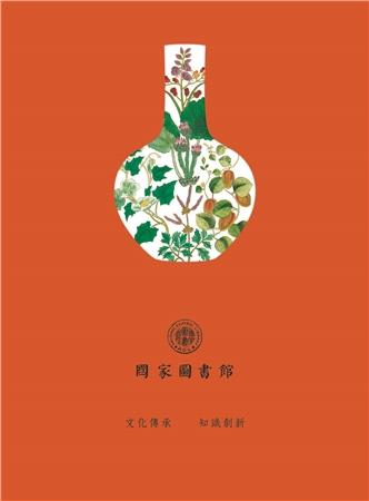 國家圖書館簡介(107年) : 文化傳承 知識創新. 2版